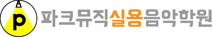 인천 파크뮤직실용음악학원